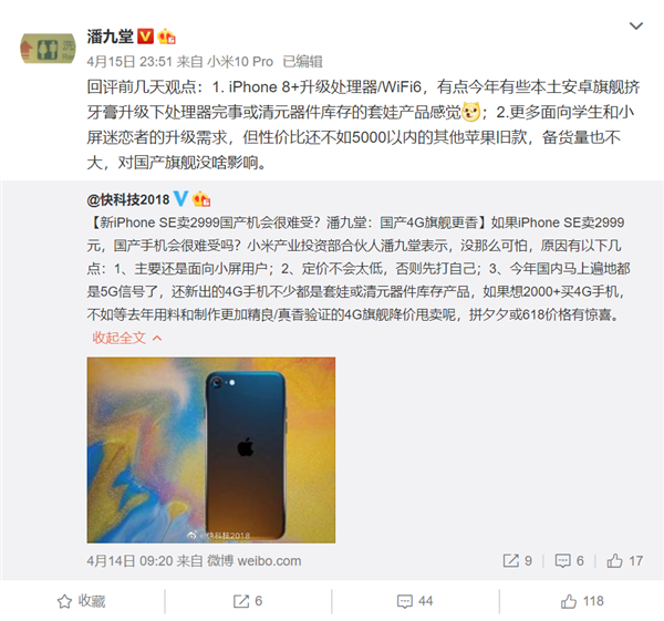 新iPhone SE登场,潘九堂评价iP8+升级处理器/WiFi 6 对国产旗舰没啥影响