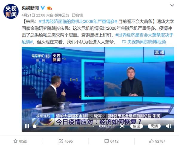 清华大学专家:世界经济面临的危机比2008年严重得多 目前看不会大萧条