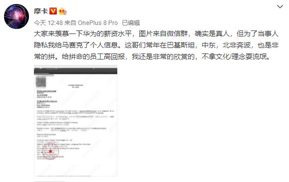 华为员工薪资曝光:12年月薪31万