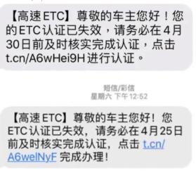 """多地已辟谣 仍有人受骗!收到ETC""""认证""""短信千万别点"""