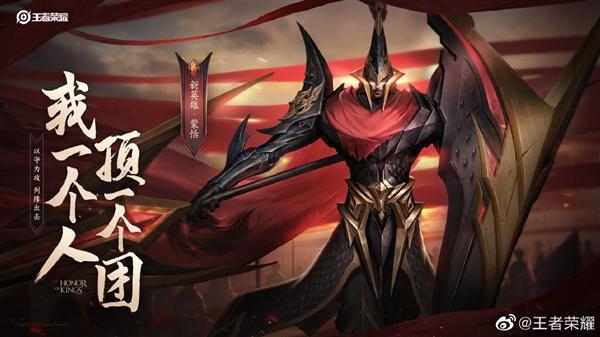 《王者荣耀》新英雄蒙恬来了:秦国战神 一人顶一个团
