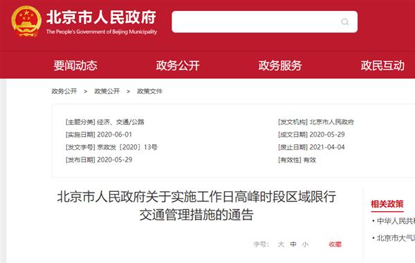 官宣!北京市6月1日起恢复机动车尾号限行:这些车不受限制