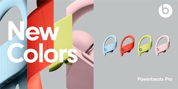 苹果发布真无线耳机Powerbeats Pro:H1芯片加持、售价1780元