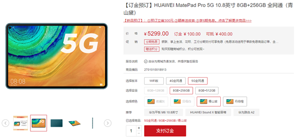 平板不再是生产力荒漠 华为MatePad Pro 5G上市 价格惊喜