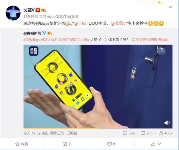 首款UFS 3.1旗舰 央视朱广权带货iQOO 3:高性价比