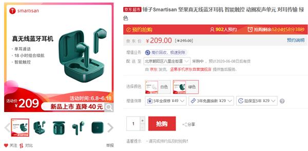 锤子发布了一款绿色真无线蓝牙耳机:209元