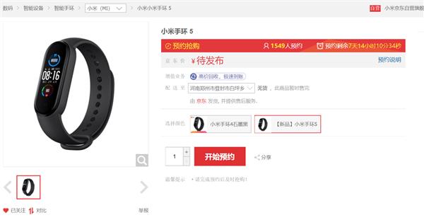 小米手环5预约:彩屏+磁吸充电 明天发布