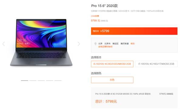 小米笔记本Pro 15.6 2020正式发布:十代i7+MX350、5799元起