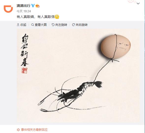 美团收购滴滴?官方调皮回应:虾扯蛋!
