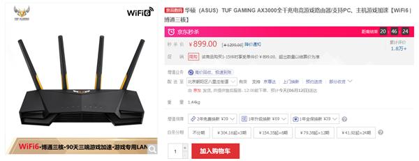 支持PC、主机游戏加速 华硕Wi-Fi 6电竞路由TUF-AX3000史低