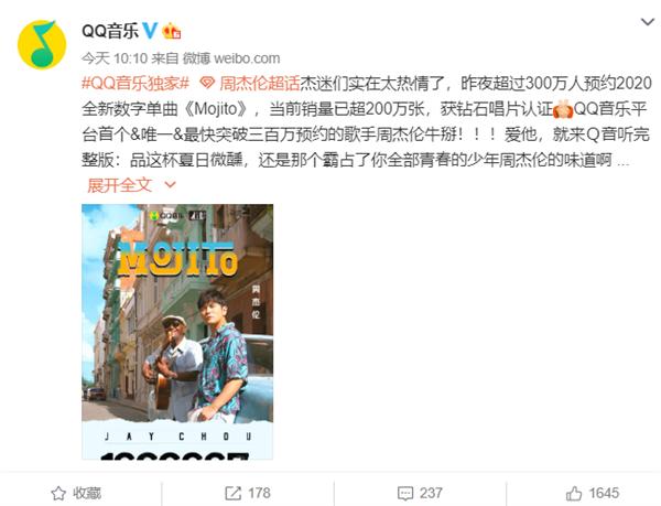 周杰伦新歌太火导致QQ音乐崩溃 人气不减当年