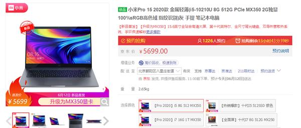 小米笔记本Pro 15.6 2020新品首发:升级MX350 立省300元
