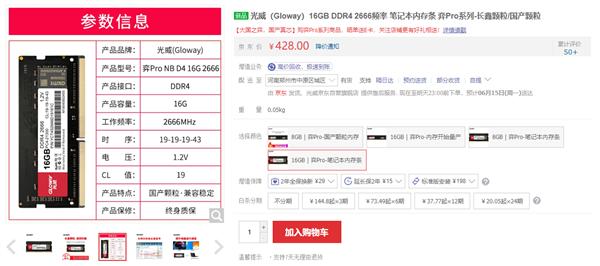 第一款中国芯DDR4内存条:正在量产中!