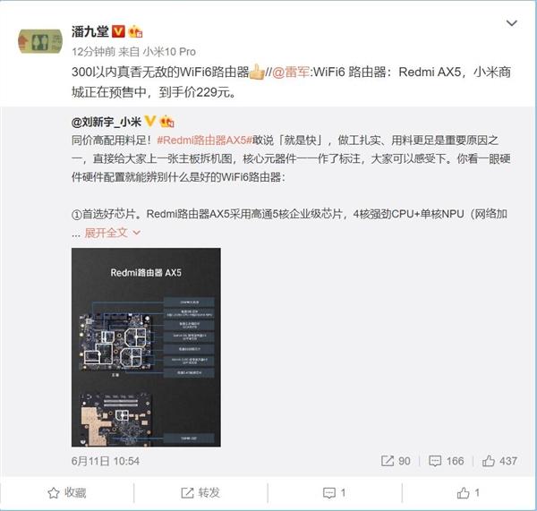 Redmi路由器AX5仅售229元 潘九堂点评:300元以内真香无敌