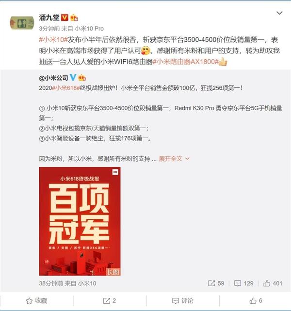 小米10京东3500-4500价位销量第一 潘九堂:小米高端市场稳了