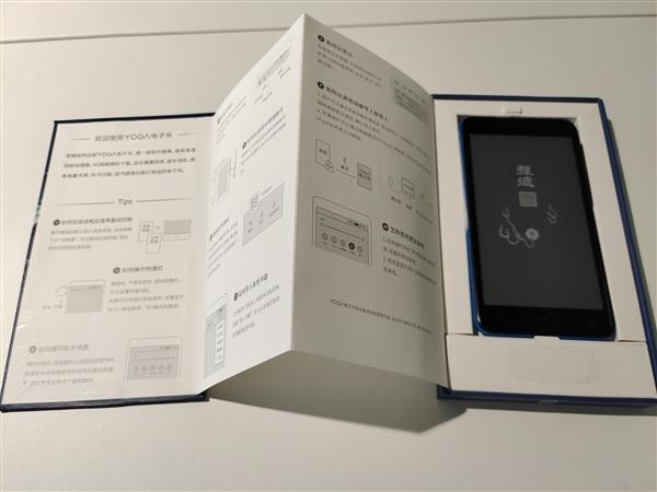联想将推故宫文创联名版YOGA电纸书:兼容Kindle支持通话、上网