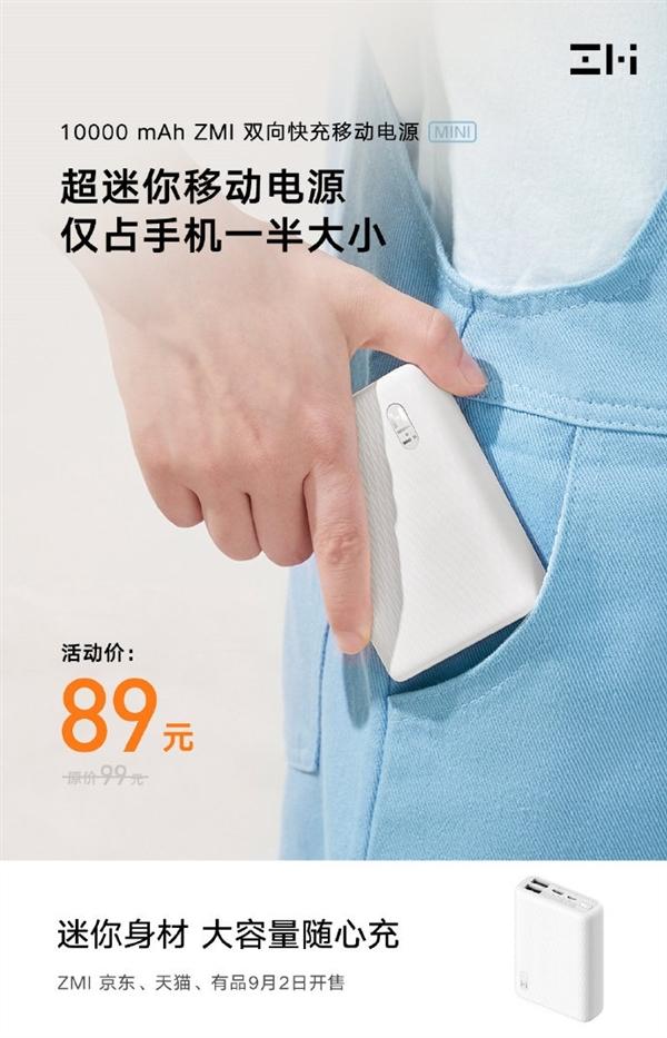 紫米超mini移动电源来了:89元 仅手机一半大小