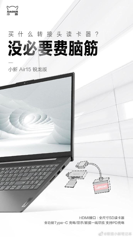 聯想小新Air 15銳龍版官宣:銳龍4000+100% sRGB屏