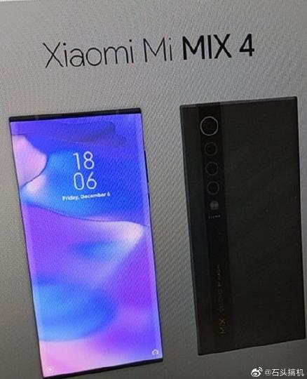 疑似小米MIX 4曝光:屏下摄像头、环绕屏加持