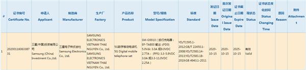 首款骁龙875旗舰三星Galaxy S21入网:标配25W快充头