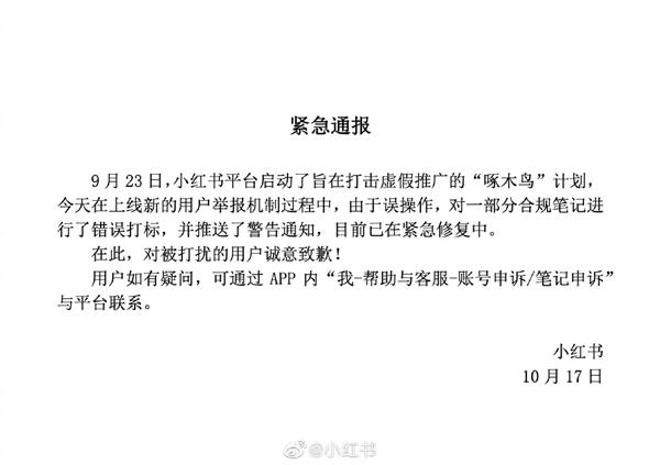 小红书打压博主伤及无辜 官方致歉:系误操作