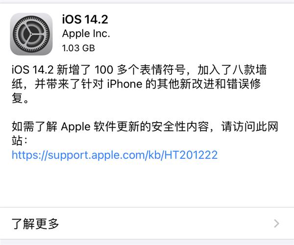 苹果发布iOS 14.2正式版:改进Bug、加入全新壁纸等!
