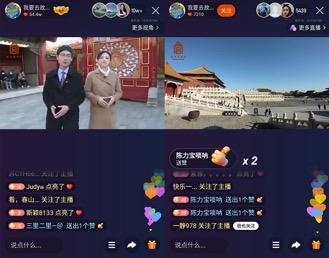 """快手独家""""全景VR+多链路""""直播  360度立体呈现秋日多彩故宫"""