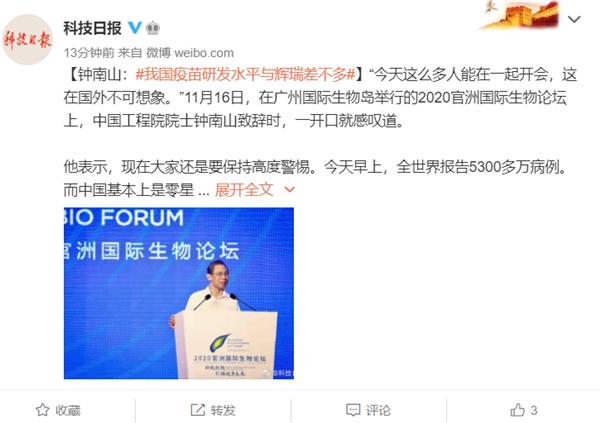 钟南山:我国疫苗研发水平与辉瑞差不多