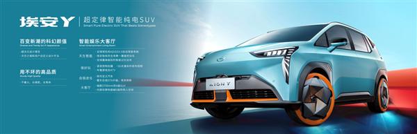 广汽埃安正式宣布品牌独立!全新纯电SUV埃安Y发布