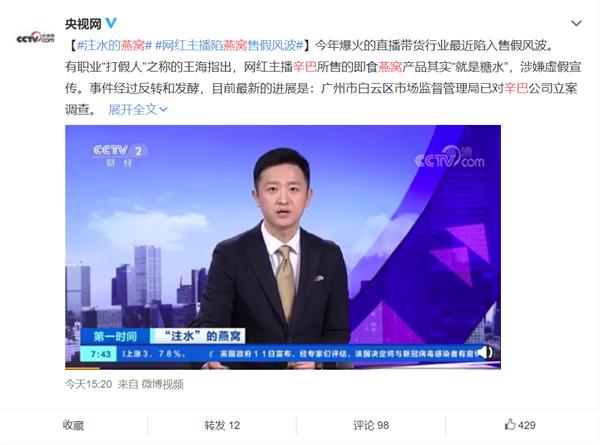 辛巴燕窝售假事件再度被央视点名:相关部门已立案调查