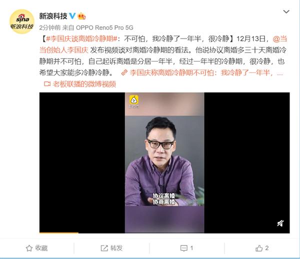 李国庆谈离婚冷静期:不可怕 我冷静了一年半时间