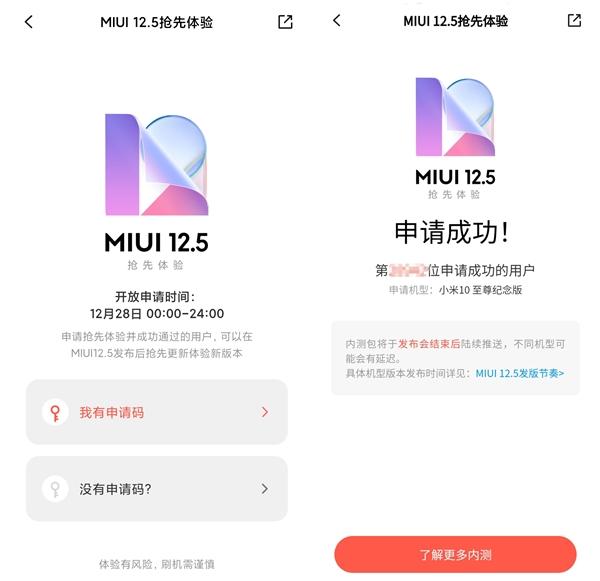 MIUI 12.5将开启更新 这些机型都可以