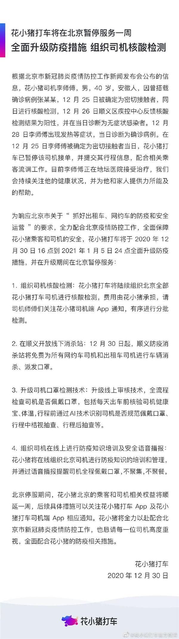 花小猪打车:今日起在北京暂停服务一周