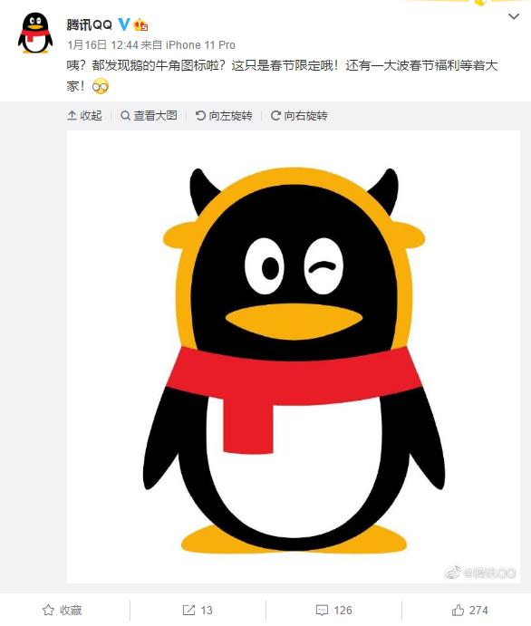"""手机QQ升级隐藏""""牛角图标""""彩蛋 很萌很可爱"""