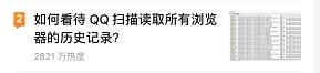腾讯致歉QQ读取浏览器历史