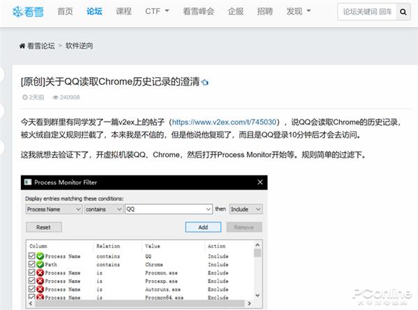 【速搜资讯】QQ偷偷读取浏览器记录是咋回事?教你如何防止