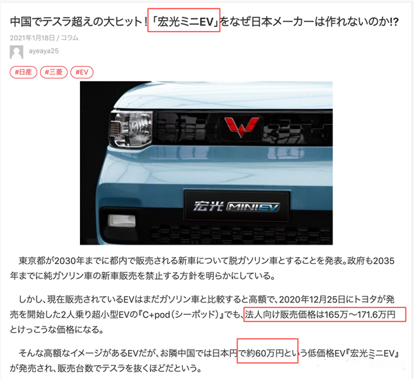 【速搜资讯】五菱宏光MINI EV火了!日本媒体呼吁:赶快引进
