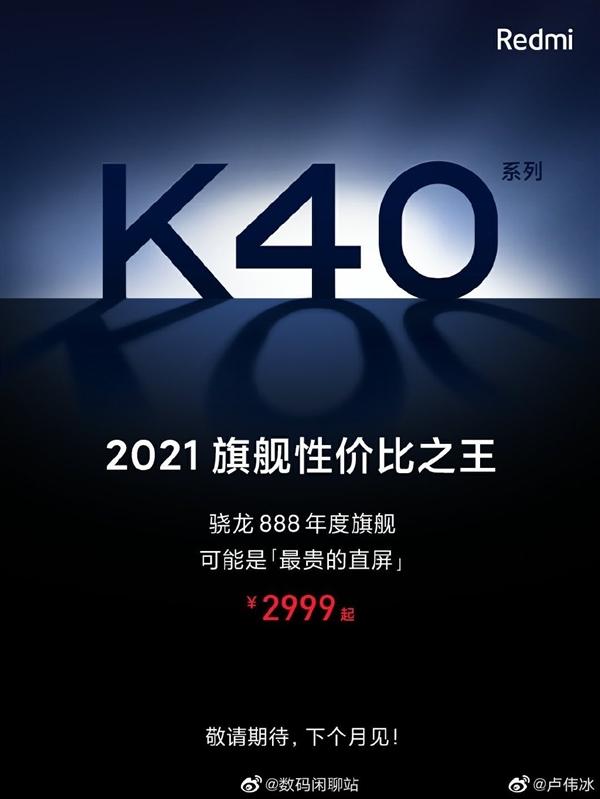 【速搜资讯】为K40让路!Redmi K30到手价1399:K系列最后一款4G手机