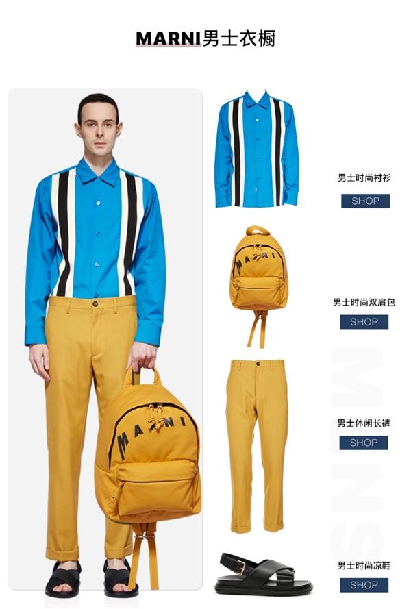 想象交错,自由解放!知名意大利时装品牌MARNI盛大入驻京东!