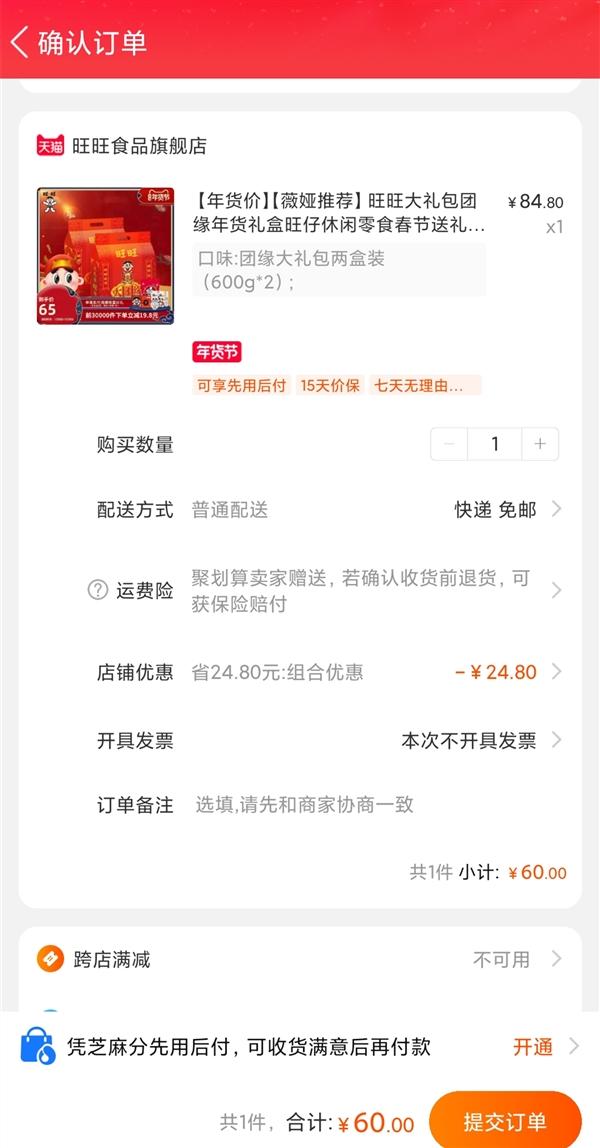 【速搜资讯】旺旺零食大礼包好价!20样60元包邮、好吃不贵