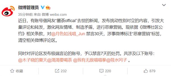 """""""没人看的UP主""""被曝去世引关注 网友伺机炒作被微博禁言"""