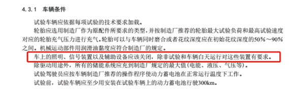 【速搜资讯】天下苦NEDC久矣!中国人自己的续航测试标准何时到来?