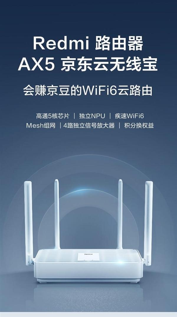 会赚京豆的WiFi 6路由器来了!Redmi AX5首销:259元