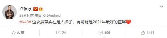 【速搜资讯】卢伟冰大赞K40手机屏幕:可能是2021年最好直屏