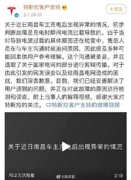 【速搜资讯】特斯拉甩锅国家电网失败!网友神评:离315晚会不远了