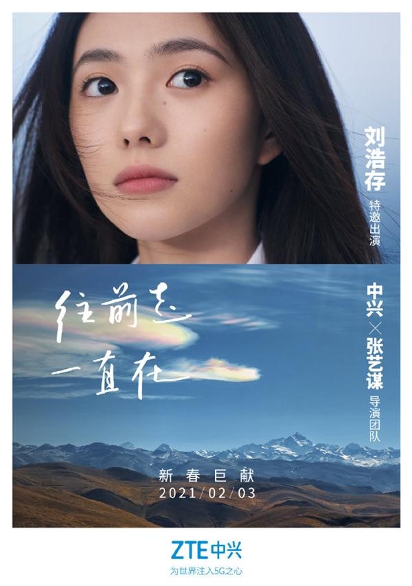 谋女郎刘浩存出演!中兴新片即将上映:张艺谋团队执导