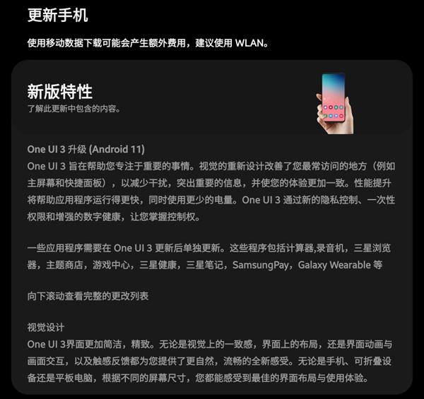 基于安卓11:三星国行Galaxy Z Fold2获推One UI 3.0