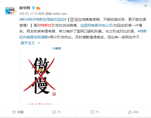 特斯拉被新华网公开点名批评:不能轻描淡写、更不能态度傲慢!