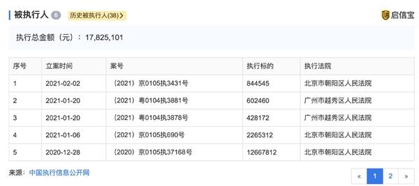 锤子科技再次成为被执行人 官方:系经营手机业务时的债务 罗永浩正努力还债