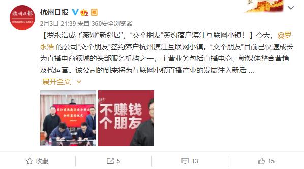 """罗永浩成薇娅新邻居!""""交个朋友""""公司签约落户滨江互联网小镇"""